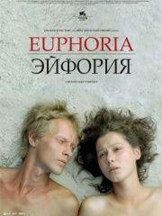 Эйфория – эротические сцены