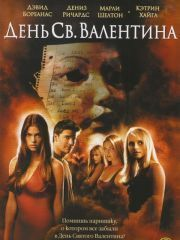 День Святого Валентина (2001) – эротические сцены