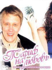 Тариф на любовь – эротические сцены