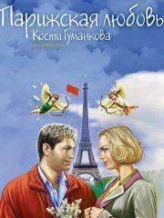 Парижская любовь Кости Гуманкова – эротические сцены