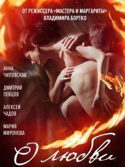 О любви (2017) – эротические сцены