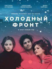 Холодный фронт – эротические сцены