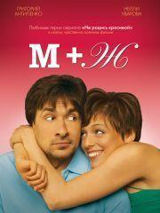 М+Ж (Я Люблю Тебя) – эротические сцены