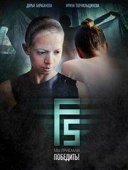 F5 – эротические сцены