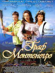 Граф Монтенегро – эротические сцены