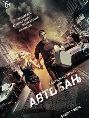 Автобан – эротические сцены