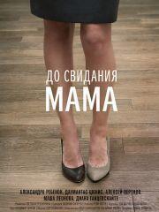 До свидания мама – эротические сцены