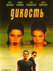 У Гвинет Пэлтроу Задралась Юбка – Любовь Зла (2001)