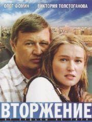 Вторжение (Россия) – эротические сцены