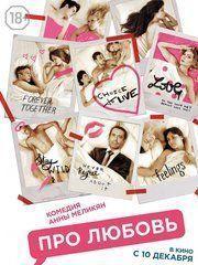 Про Любовь (2015) – эротические сцены