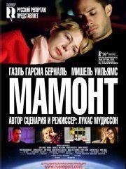 Мамонт – эротические сцены