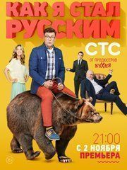 Как я стал русским – эротические сцены