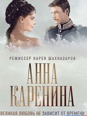 Анна Каренина (2017) – эротические сцены