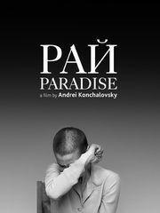 Рай – эротические сцены