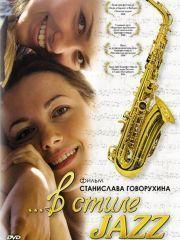 В стиле jazz – эротические сцены