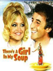 Эй! В моем супе девушка – эротические сцены