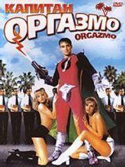 Капитан Оргазмо – эротические сцены