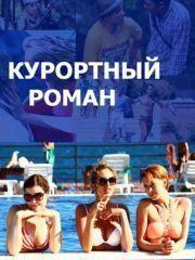 Курортный роман (2015) – эротические сцены