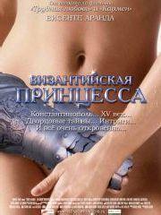 Византийская принцесса – эротические сцены