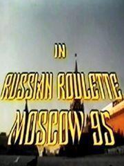 Русская рулетка – Москва 95 – эротические сцены