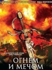Огнем и мечом – эротические сцены