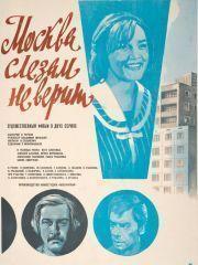 Москва слезам не верит – эротические сцены