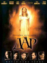 Дар (2000) – эротические сцены