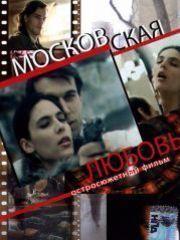 Московская любовь – эротические сцены