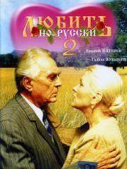 Любить по-русски 2 – эротические сцены