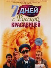 7 дней с русской красавицей – эротические сцены