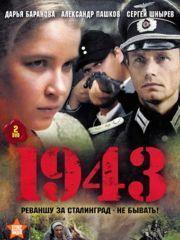 1943 – эротические сцены