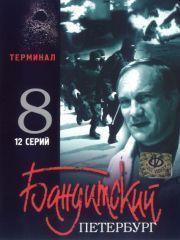 Бандитский Петербург 8: Терминал – эротические сцены