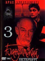 Бандитский Петербург 3: Крах Антибиотика – эротические сцены