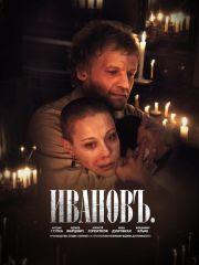 Ивановъ – эротические сцены