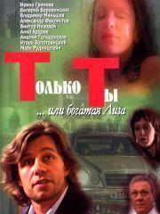 Только ты (2004) – эротические сцены