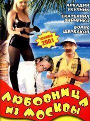 Любовница из Москвы – эротические сцены