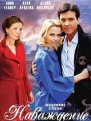 Наваждение (2008) – эротические сцены