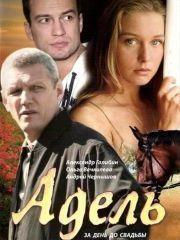 Адель – эротические сцены