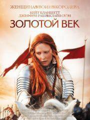 Золотой век (2007) – эротические сцены