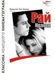 Рай (2001) – эротические сцены