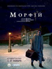 Морфий – эротические сцены