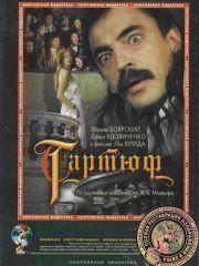 Тартюф – эротические сцены