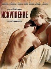 Искупление (2011) – эротические сцены