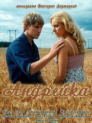 Андрейка – эротические сцены