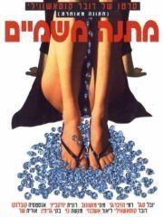 Кэтрин Зета-Джонс Прогибается В Лосинах – Западня (1999) (1999)