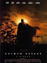 Бэтмен: Начало – эротические сцены