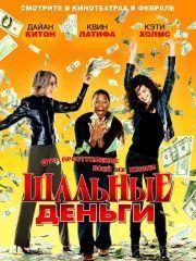Шальные деньги – эротические сцены