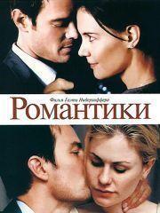 Романтики – эротические сцены