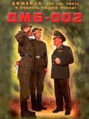 ДМБ-002 – эротические сцены