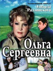 Ольга Сергеевна – эротические сцены